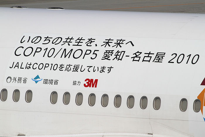 COP10エコジェット JAL(日本航空) B777-200 JA8984